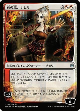 Nahiri Storm Of Stone War Of The Spark